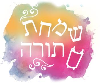 Chemini Atseret et Simhat Torah